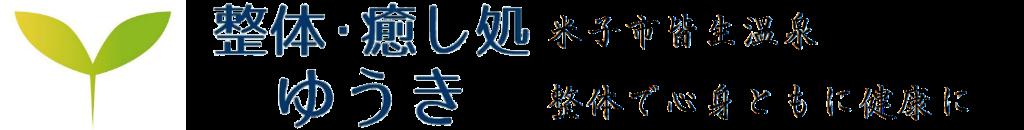整体・癒し処ゆうき【公式サイト】