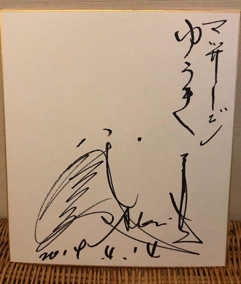 八代亜紀さんノサイン